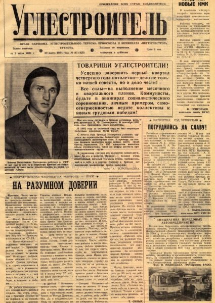 33-20-03-1984-cover