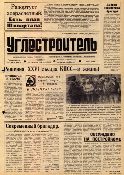 34-17-09-1981-cover