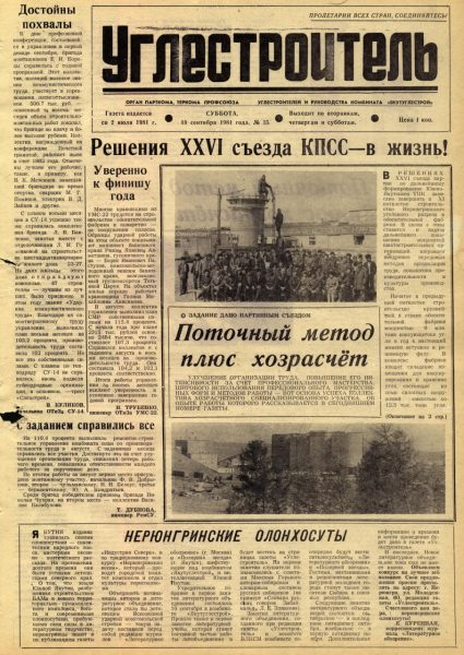 35-19-09-1981-cover