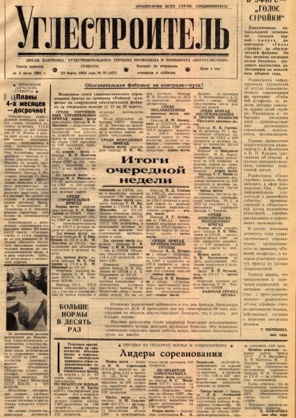 35-24-03-1984-cover