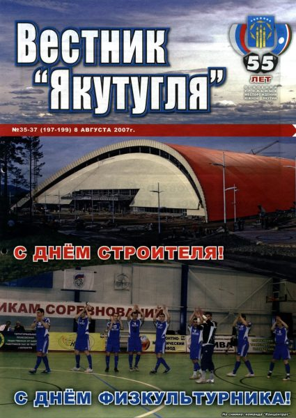 35-37-08-08-2007-cover