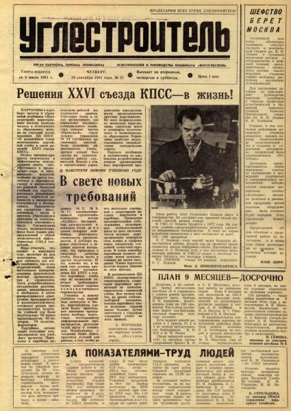 37-24-09-1981-cover