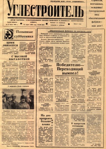 38-31-03-1984-cover