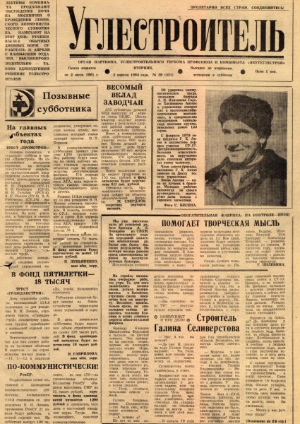 39-03-04-1984-cover
