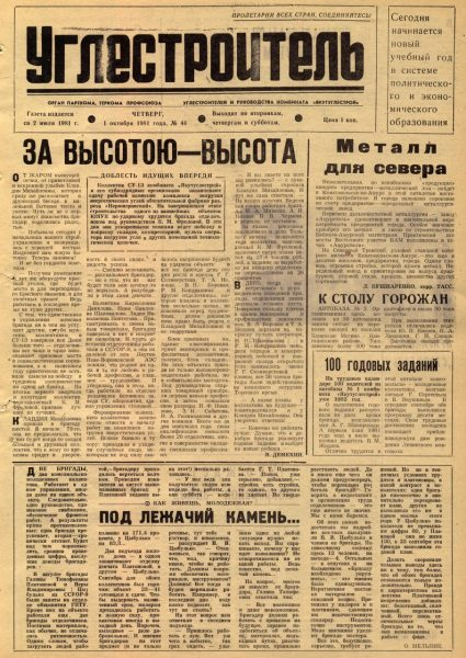 40-01-10-1981-cover