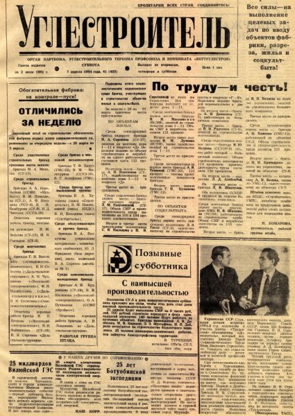 41-07-04-1984-cover