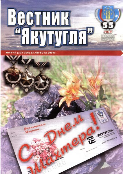 41-44-23-08-2007-cover