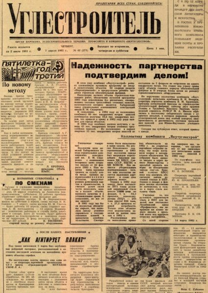 42-07-04-1983-cover