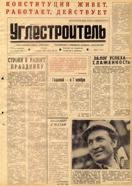 42-07-10-1981-cover