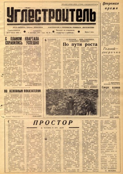 43-09-10-1981-cover