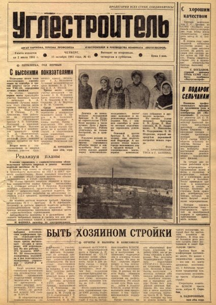 45-15-10-1981-cover