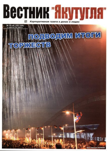 45-46-05-08-2007-cover