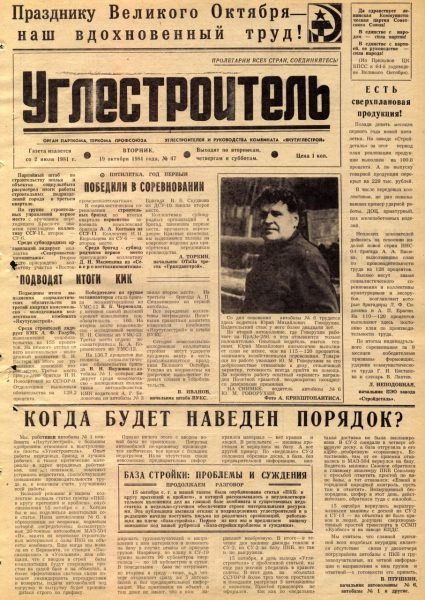 47-19-10-1981-cover