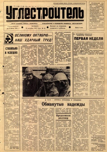 48-21-10-1981-cover