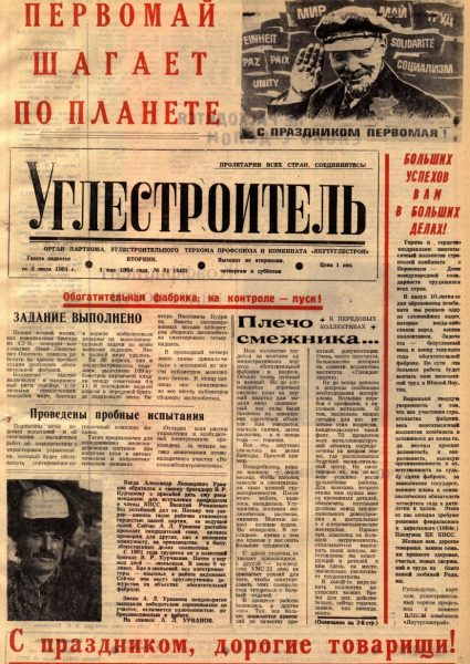 51-01-05-1984-cover