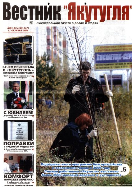 51-53-11-10-2006-cover