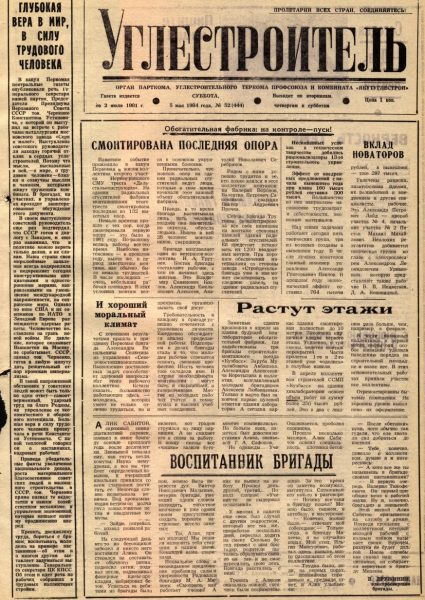52-05-05-1984-cover