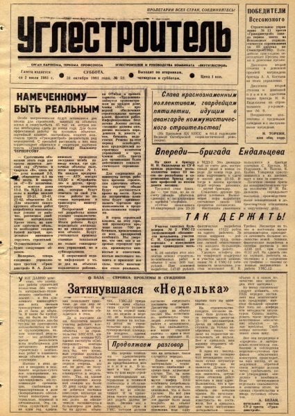 52-31-10-1981-cover