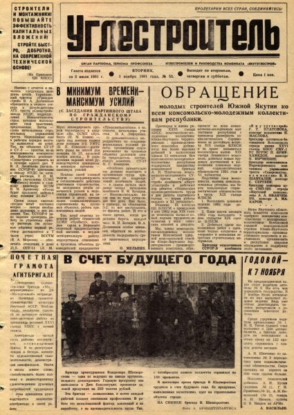 53-03-11-1981-cover