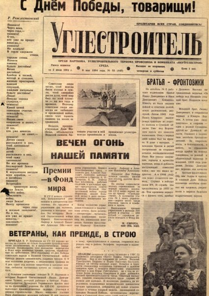 53-09-05-1984-cover