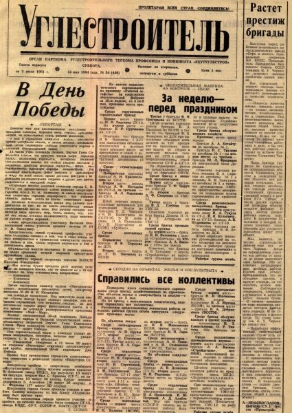 54-12-05-1984-cover