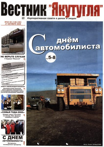 54-56-27-10-2006-cover