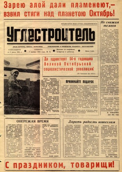 55-07-11-1981-cover