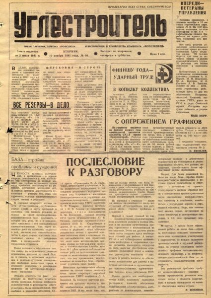 56-10-11-1981-cover