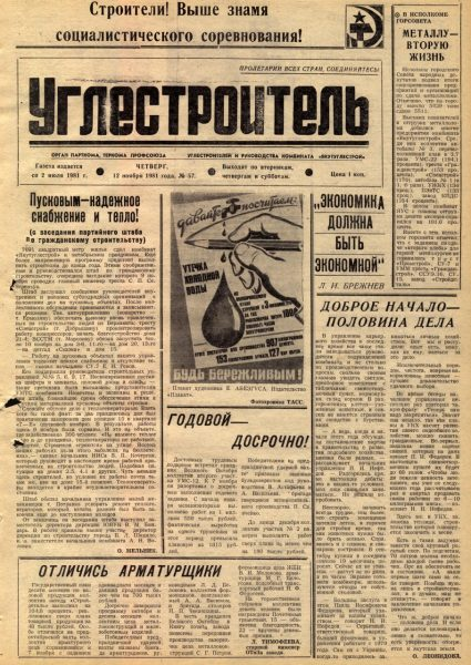 57-12-11-1981-cover