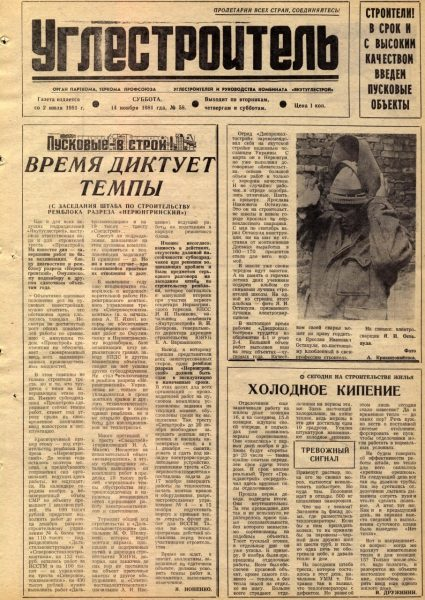 58-14-11-1981-cover