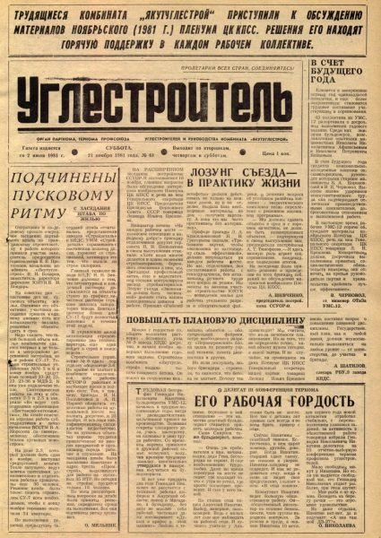 61-21-11-1981-cover
