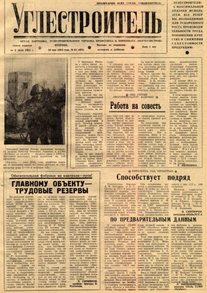 61-29-05-1984-cover