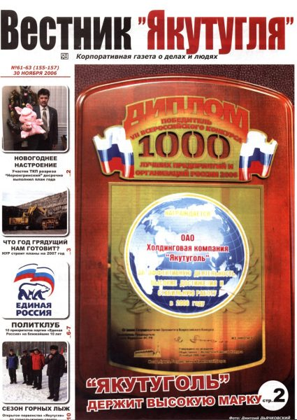 61-63-30-11-2006-cover