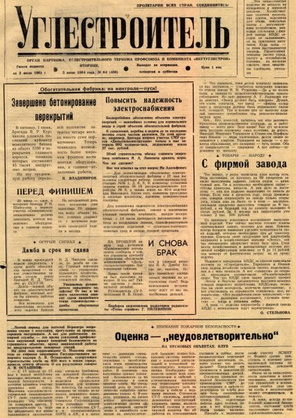 64-05-06-1984-cover