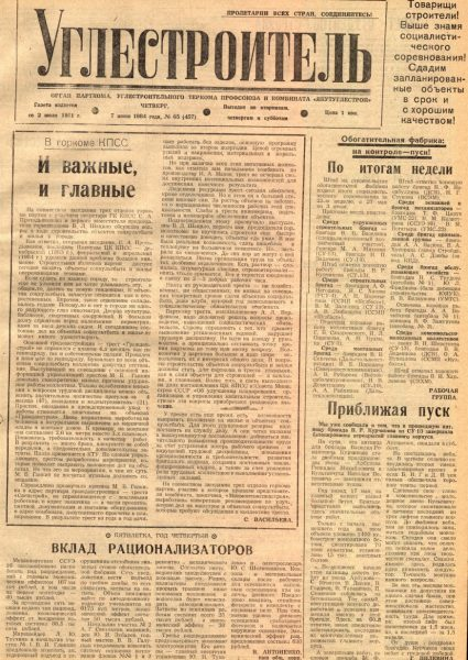 65-07-06-1984-cover