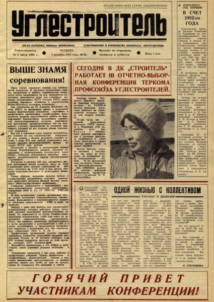 66-03-12-1981-cover