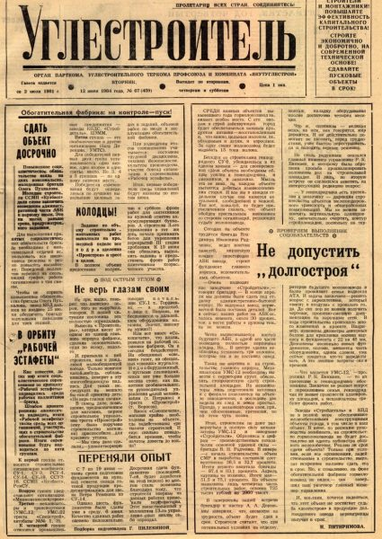 67-12-06-1984-cover