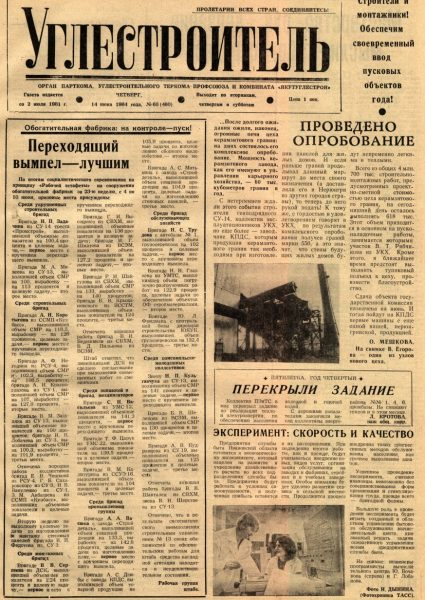 68-14-06-1984-cover