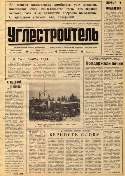 69-10-12-1981-cover