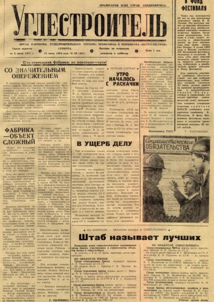 69-16-06-1984-cover