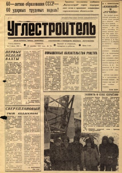 70-12-12-1981-cover