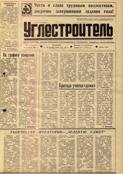 71-15-12-1981-cover