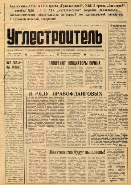 75-24-12-1981-cover