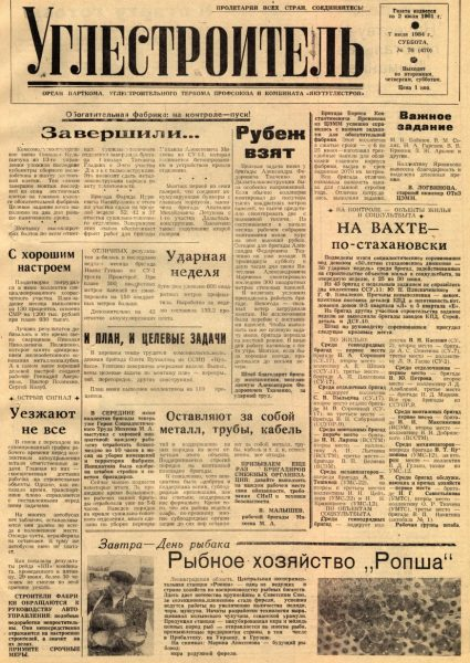 78-07-07-1984-cover