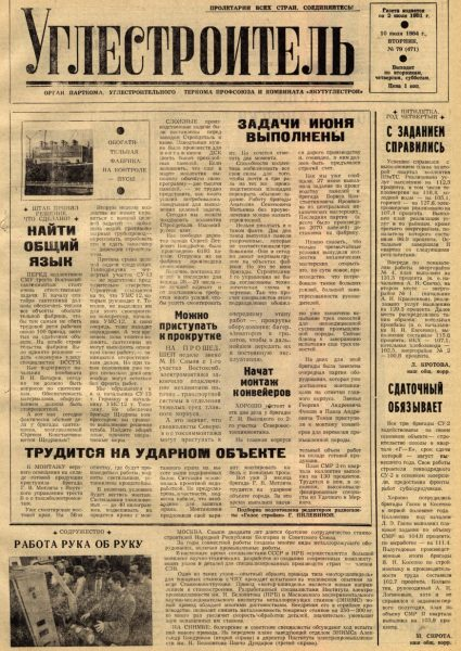 79-10-07-1984-cover