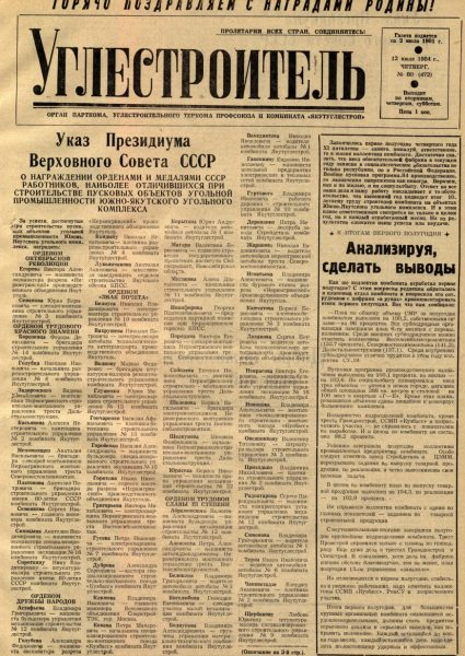 80-12-07-1984-cover