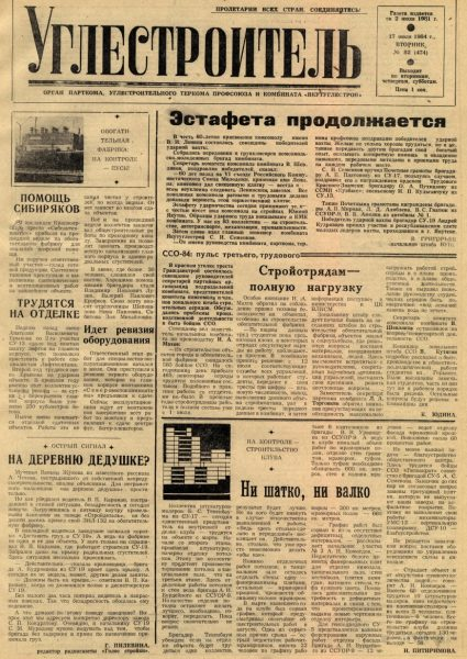 82-17-07-1984-cover