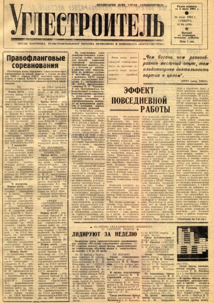 84-21-07-1984-cover