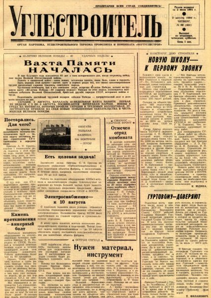 89-02-08-1984-cover