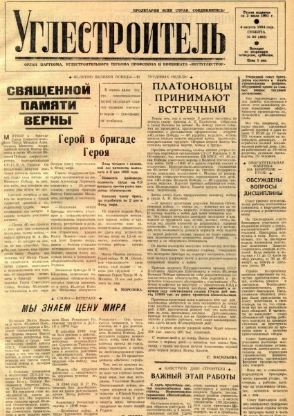 90-04-08-1984-cover
